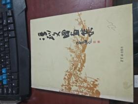 冯训文国画集【作者签赠本】I11