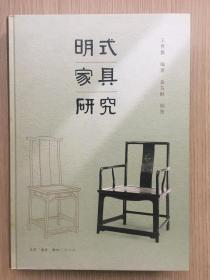 明式家具研究 王世襄 著 三联书店 2008年 一版一印 精装 453页