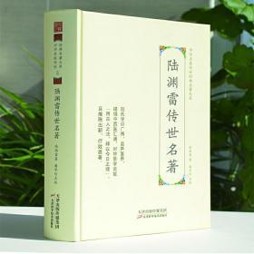 中华名医传世经典名著-陆渊雷传世名著