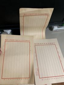老牋纸 老信笺 中华书局香港印刷厂同人用笺(75张合售)