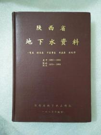陕西省地下水资料 一览表 埋深表 开采量表 水温表 水化学 (关中 1982-1984陕南陕北1979-1984)