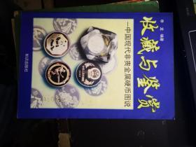 收藏与鉴赏——中国现代非贵金属硬币图说【5.7日进书】