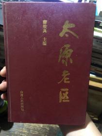 绝版书《太原老区》精装签赠本,孔网孤本。96年一版一印,仅1000册。红色珍藏的红色封面,烫金题。