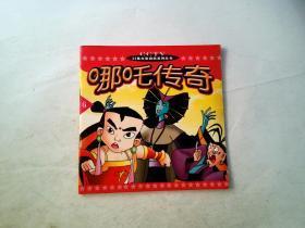 52集大型动画系列丛书:哪咤6