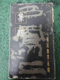 《书法自学丛帖》篆隶 (下)
