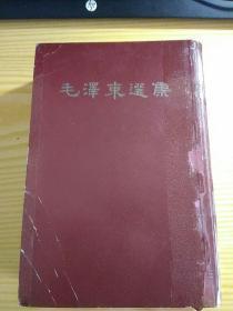 毛泽选集(一卷本)大32开繁体竖排版