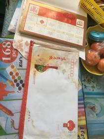 九元幸运封  +  4.2面值的邮票(20套合售)