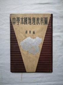 1947年《中学本国地理教科图》,抗战胜利后出版,非常不错的民国地图册