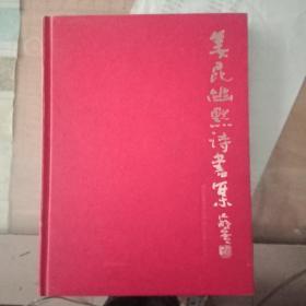 姜昆幽默诗书集