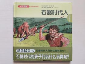 了如指掌:石器时代人