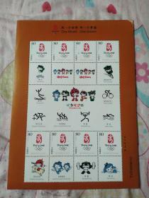 邮票小版张《同一个世界 同一个梦想》(第29届奥林匹克运动会——运动项目)【5张一套】