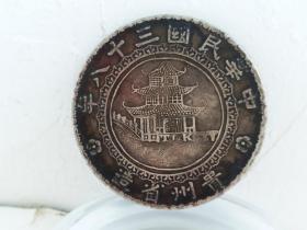 老银元,中华民国三十八年,贵州造省银币