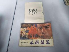 10连环画 木棉袈裟