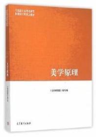 美学原理马工程 本书编写组 高等教育出版社9787040439724