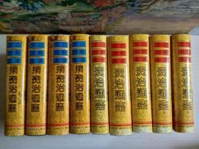 文白对照全译---《资治通鉴》1--5册(修订本) +《续资治通鉴》1--4册(共9本合售)16开 精装