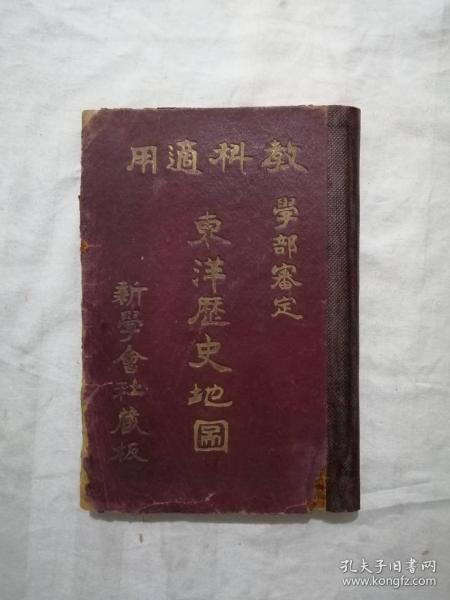 光绪三十一年(1905)《东洋历史地图》