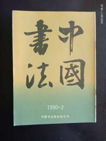中国书法 1990.2   赵之谦书法   朱复輱作品选    中国书法杂志社   九品