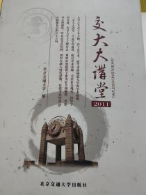 交大大讲堂(2011)