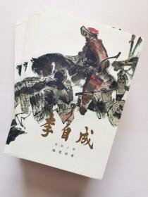 李自成(第2卷)(上中下)