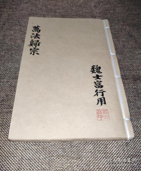 293清光绪石印本《万法归宗》一套四册5卷全,合订一厚册!