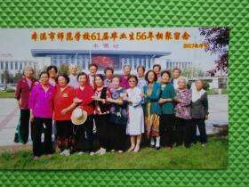 本溪市师范学校61届毕业生56年相聚留念 2017教师节 本溪站