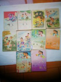 十年制小学语文课本1-10