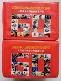 庆祝中华人民共和国建国60周年典藏连环画(军队篇1+2)