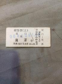 老火车票:厦门~鹰潭(98年6月14日)