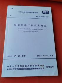 渠道防渗工程技术规范 2011-02-01实施