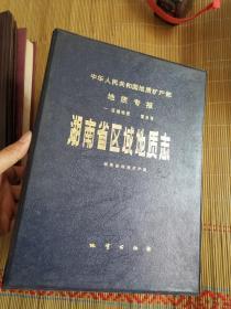 湖南省区域地质志(中华人民共和国地质矿产部地质专报一区域地质第8号)盒装另附地图