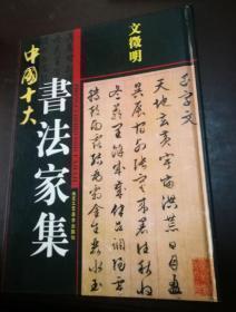 中国十大书法家集-文徽明