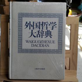 外国哲学大辞典