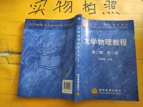 大学物理教程(第2册)  底部有水印