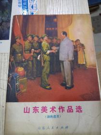 山东美术作品选 (活页15张)