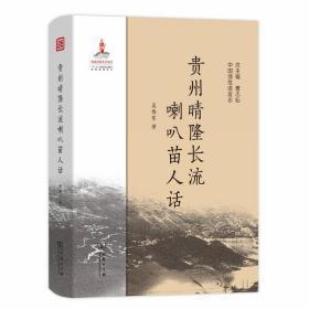 贵州晴隆长流喇叭苗人话(中国濒危语言志) 吴伟军 商务印书馆 正版书籍