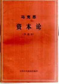 马克思资本论(节选本)