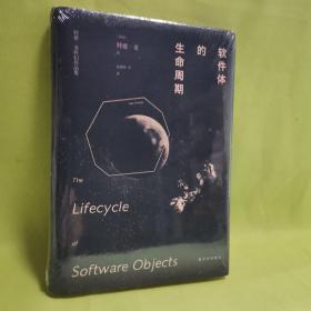 软件体的生命周期
