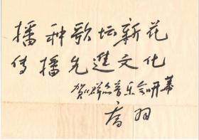 著名词作家、剧作家,原北京大学歌剧研究院名誉院长、中国歌剧舞剧院院长、中国音乐文学学会主席乔羽题词(保真)