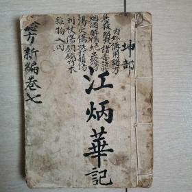 验方新编(卷七)〈清代版〉