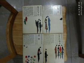 新时期争鸣作品丛书《鲁班的子孙 贞女 公开的情书 五色土 公开的内参 》五册合售