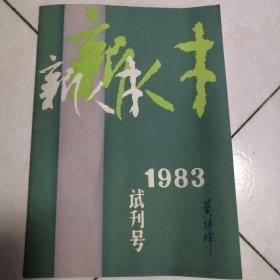 新人才——1983(试刊号)