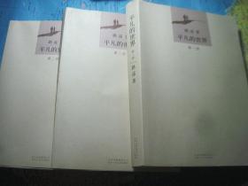 平凡的世界(全三册