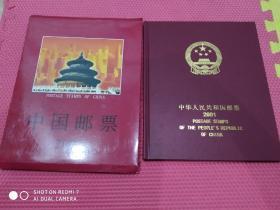 中国邮票2001年册 (邮票全)品好