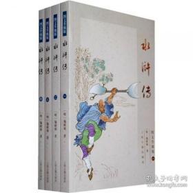 水浒传(图文升级版  全四册  LV)