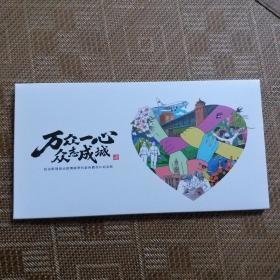 抗击新冠肺炎疫情邮资机宣传戳封片纪念册(十封十片)。