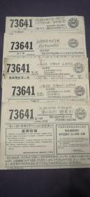 香港-周树楠主编《73641》邮刊5期合售