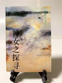 神女之探寻:英美学者论中国古典诗歌