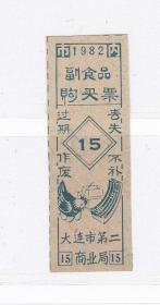 辽宁省大连市82年副食品购买票 大连市生活票证非粮票