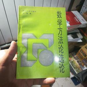 数学方法论选论 (32开)