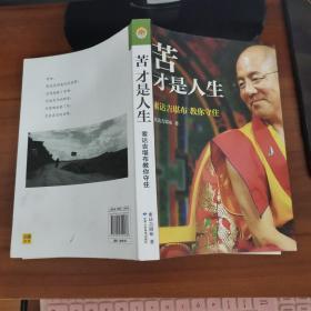 苦才是人生 索达吉堪布  著  甘肃人民美术出版社